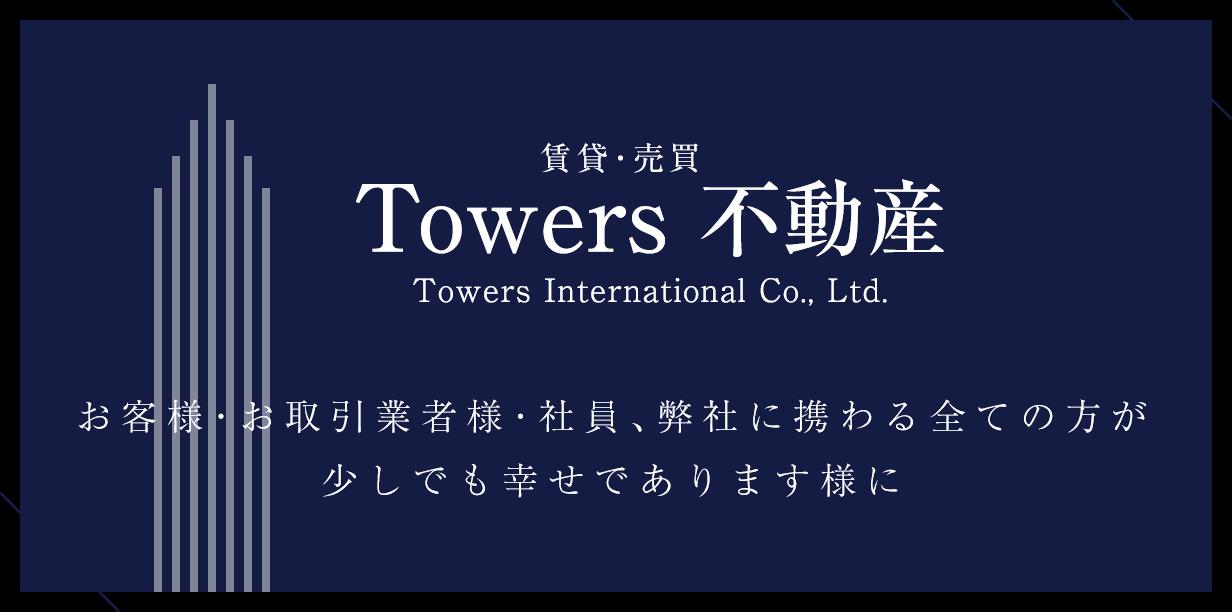 賃貸・売買 Towers不動産 お客様・取引業者様・社員、弊社に携わる全ての方が少しでも幸せであります様に